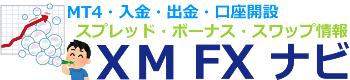 XM FXナビ | MT4・入金・出金・口座開設・スプレッド・ボーナス・スワップ情報