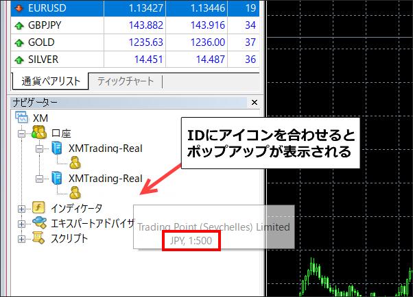 XM最大レバレッジの確認方法(スマホの確認方法も)MT4