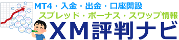 XM評判ナビ | スプレッド・ボーナス・スワップ・入金・出金・口座開設・MT4