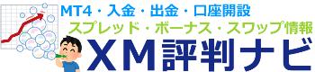 XM(XMTrading)日本語の口座開設と特徴
