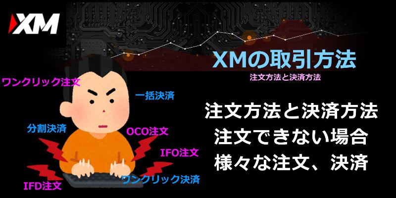 xm 取引方法