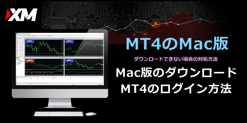 xm mt4 mac