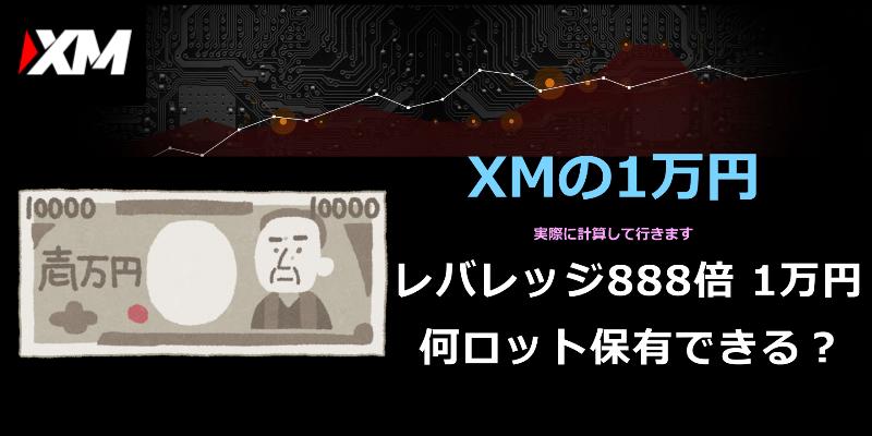 xm 888倍 1万円