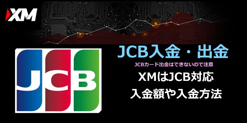 xm jcb